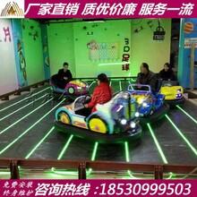 地网碰碰车新型地网碰碰车地网碰碰车是游乐场最常见的游乐设备图片