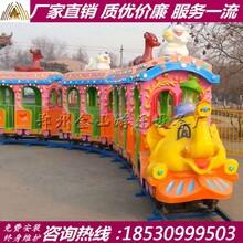 大象儿童小火车生产厂家观光小火车多少钱有现货可定制