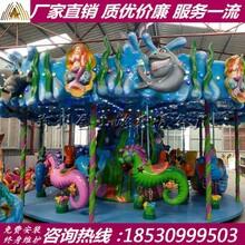 旋转木马生产厂家海洋转马款式新颖价格更优惠图片