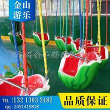 16座西瓜飞椅厂家价格儿童游乐设备生产厂家火爆定制图片