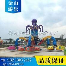 旋转大章鱼多少钱一套儿童游乐设备生产厂家火爆定制图片