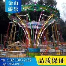 游乐场旋转飞椅儿童飞椅厂家价格图片