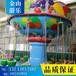 广场小型西瓜飞椅价格儿童游乐设备厂家