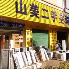 东莞二手空调二手空调买卖山美空调批发市场