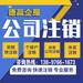 青海省海東市公司注冊勞務備案的資料