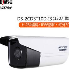 DS-2CD3T10(D)-I3,I5130万筒型网络摄像机
