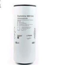 康明斯Cummins燃油精滤弗列加国产LF9009长寿命机油滤清器