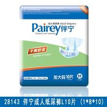 重庆病患护理纸尿裤批发图片