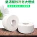 重庆沙平坝区酒店写字楼洗手间大卷纸大盘纸批发零售