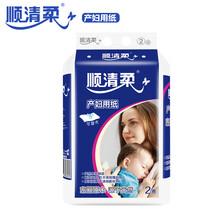 重庆孕产妇专用纸母婴纸卫生巾批发零售图片