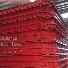 安慶鋼模板橋梁模板定型鋼模板