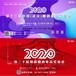 2020湖南糖酒會、2020長沙糖酒會