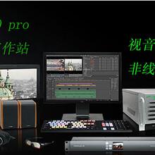 锐阳视讯ry-AVW2800proedius8.0极速非线性影视后期编辑图片