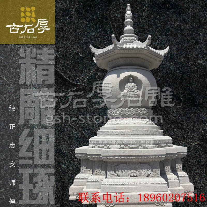 惠安寺庙灵塔石雕佛塔舍利塔花岗岩石头雕刻大型摆件