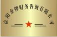 安化/益陽代辦工商公司注冊、稅務籌劃代理記賬報稅