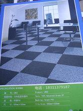 办公室地毯厂家直销,拼块地毯,方块地毯价格优惠质量有保障