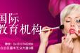 广州黛色国际时尚教育专注于美容美甲培训的机构