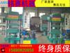 供应硫化机专业生产硫化机厂家硫化机价格