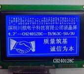 240128液晶屏厂家