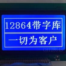 12864液晶模块带字库生产厂家