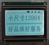 12864液晶屏厂家直销