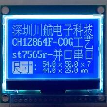 cog12864图形点阵液晶模块