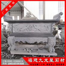 石雕香案廠家佛臺供桌批發供桌的價格圖片