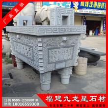 福建石雕之鄉香爐石雕香爐哪里買香爐的價格圖片