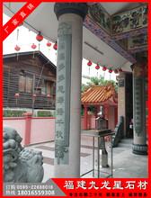 石雕柱子寺廟花崗巖石柱子祠堂石刻柱子多少錢圖片