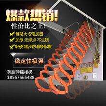 收缩式阁楼楼梯,收缩式电动阁楼梯子图片