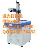 PCB激光打标机YS-PCB-40