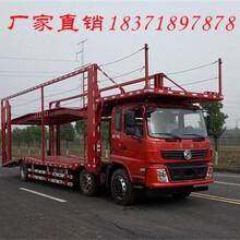东风牌DFZ5210TCLSZ5D型车辆运输车轿运车厂家直销品种齐全