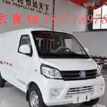 楚风牌HQG5022XXYEV4型纯电动厢式运输车新能源物流车厂家直销品种齐全