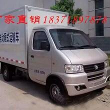 楚风牌HQG5031XXYEV2型纯电动厢式运输车新能源物流车厂家直销