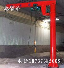 3t单臂起重机BZD3定柱式悬臂吊工作半径3.2米混凝土固定立柱式旋臂吊图片