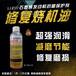 SAMYO發動機抗磨修復保護劑機油添加劑石墨烯抗磨劑