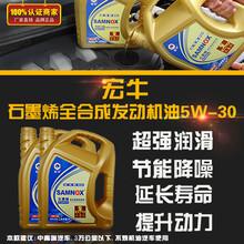 宏牛石墨烯全合成发动机机油四季通用5W-30