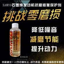 SAMYO发动机纳米合金抗磨剂烯碳共晶发动机抗磨修复保护剂发动机抗磨剂160ml图片