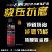 SAMYO發動機抗磨修復保護劑汽車抗磨劑烯碳合金抗磨劑160ml