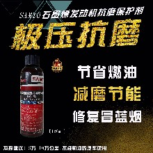SAMYO发动机抗磨修复保护剂汽车抗磨剂烯碳合金抗磨剂160ml图片