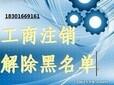 代办北京税务解锁税务非正常法人黑户图片