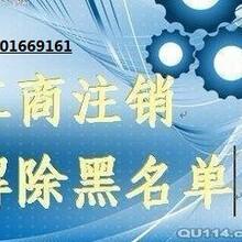 代办北京税务解锁税务非正常法人黑户