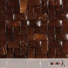 华椢东风西式美COT-217室内装修墙面材料椰壳板厂家