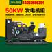 厂家直供上柴50kw柴油发电机组