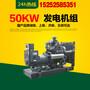 50kw玉柴柴油发电机组厂家直供图片