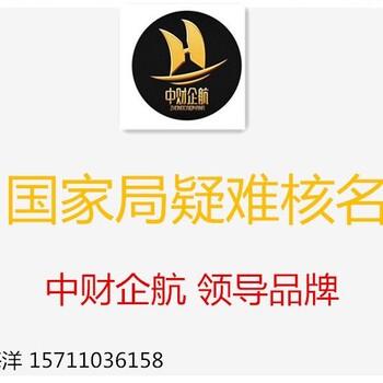 台湾省小额贷款公司转让
