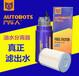 汽车人滤清器PL420油水分离器柴油滤芯进口滤纸