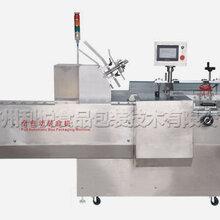 广州自动装盒机厂家图片