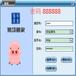 猪场管理软件——17年老牌猪场软件猪场管家