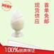 食品用香料40018-26-61,4-二硫-2,5-二醇工厂现货
